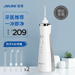 洁领(JIELING)冲牙器 洗牙器 水牙线 180ML大水箱全身防水 豪华版感应充电款