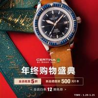 促销活动:京东 雪铁纳京东自营旗舰店 腕物迎新