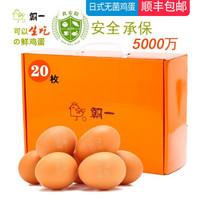 朝一 无菌蛋 20枚/1200g 鲜鸡蛋 溏心蛋日本日料精选礼盒 生鸡蛋拌饭寿喜锅太阳鸡蛋 20枚/盒/1200g