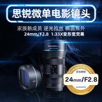 思锐24mm F2.8 电影镜头 超广角宽银幕变形镜头半画幅 定焦微单头适用于索尼e 尼康z 富士x 佳能ef-m m43卡口