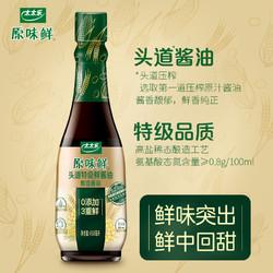 太太乐原味鲜特级鲜450ml+原味鲜红烧酱油450ml(生抽+老抽促销装) *2件