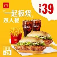 聚划算百亿补贴:McDonald's 麦当劳 一起板烧鸡腿堡双人套餐 单次券