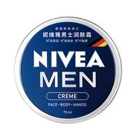 NIVEA 妮维雅 男士面霜润肤霜 75ml *2件