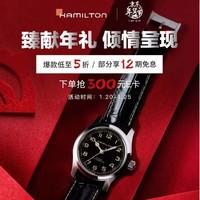 促销活动:京东 汉米尔顿京东自营品牌授权旗舰店 年货盛典