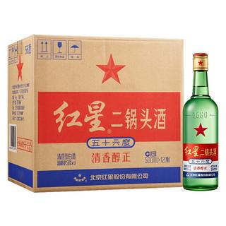 红星 二锅头酒 56度高度白酒 大二 500ml*12 (整箱装白酒)(新老包装随机发货)