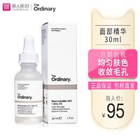The Ordinary烟酰胺精华30ml 烟酰胺10%+1%锌精华提亮肤色