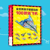 《全世界孩子都爱玩的100款纸飞机》