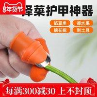 摘花椒神器手套采摘铁指甲套摘菜器掐菜摘豆角专用农用手母拇指刀