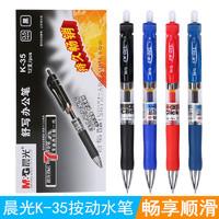 晨光文具 按动中性笔K35签字笔 0.5按动水笔笔芯蓝黑会议中性笔按动式黑笔墨蓝色医生处方笔护士专用笔圆珠笔