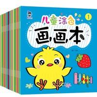 《儿童涂色画画本》全24册