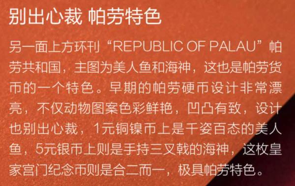 【小米有品】帕劳皇家宫门纪念币
