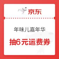 京东 年味儿嘉年华 玩游戏超1000分参与抽奖赢运费券