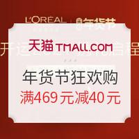 促销活动:天猫 欧莱雅自营 年货节狂欢购