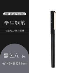 Schneider 施耐德 BK406 钢笔 EF尖