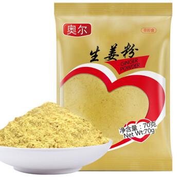 奥尔 香辛料 生姜粉70g/袋 食用调料 烧烤撒料 厨房烹饪调味料 *2件