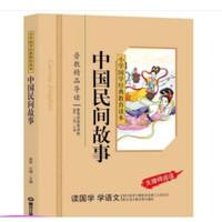 《中国民间故事》(彩图注音版)