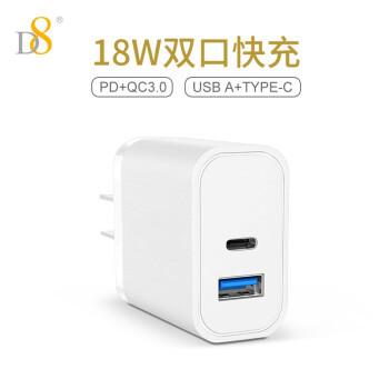 京东PLUS会员:D8 18W QC/PD USB-A+TYPE-C双口充电器 *4件+凑单品