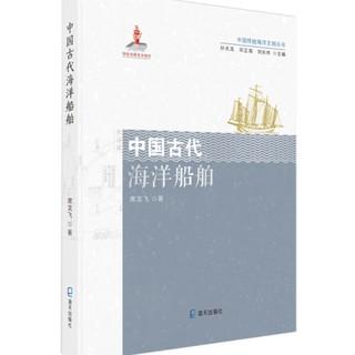 《中国传统海洋文明丛书》(席龙飞 著)