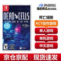 任天堂(Nintendo)switch游戏卡带 《死亡细胞》 年度动作游戏 中文