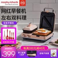 摩飞多功能早餐机MR9086 落樱粉(带三明治盘+小煎锅)