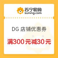 苏宁易购 DG 满300减30元 店铺优惠券