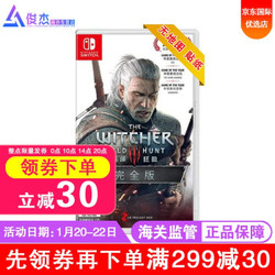 任天堂(Nintendo) Switch游戏卡 《巫师3》 年度版 中文