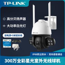 tplink户外360度全景无线监控摄像头室外监控安防小型监控器防水634