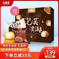 大橋道泡芙冰淇淋 網紅香草口味冰淇淋巧克力奶油夾心雪糕12袋裝