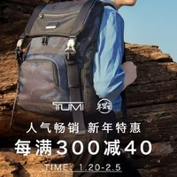 促销活动:京东 TUMI官方旗舰店 年货节特惠