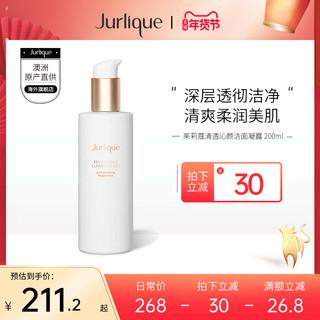 Jurlique/茱莉蔻清透沁颜洁面凝露洗面奶女深层清洁男洁面膏200ml
