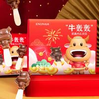 Enon 怡浓 牛轰轰 牛奶巧克力礼盒 130g