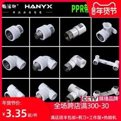 PPR水管配件4分20内丝弯头内牙直接三通热水器接头配件双联弯头