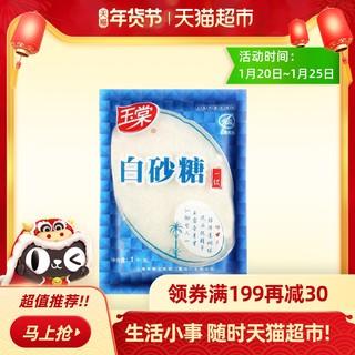 中华老字号 玉棠白砂糖1000g/袋  西点烘焙新老包装烧菜糖水甜品