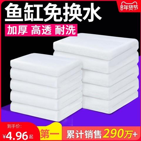yee水族箱白棉高密度净化海绵过滤材料加厚密高透水鱼缸过滤棉器 *2件
