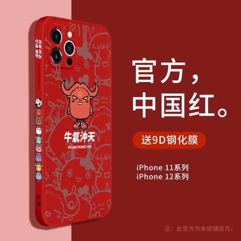牛气冲天苹果12手机壳iphone11本命年12promax液态硅胶mini男女款十一pro潮牌ins风网红2021新年镜头全包防摔 *2件