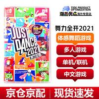 任天堂(Nintendo) Switch游戏卡带NS舞力全开2021 港版