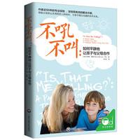 《不吼不叫:如何平静地让孩子与父母合作》