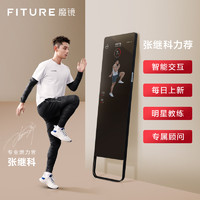 FITURE魔镜Slim家庭智能健身镜AI教练家用瑜伽室内运动器材镜子