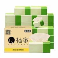 柚家 天然竹浆抽纸 3层*100抽*24包(180*120mm) *6件