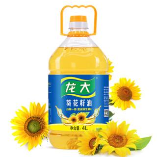 LONG DA 龙大 压榨一级 葵花籽油 4L *3件