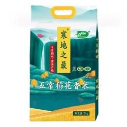 十月稻田  寒地之最 五常稻花香米  5kg *4件