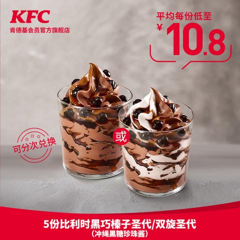 KFC 肯德基 榛子黑巧克力圣代兑换券 5份