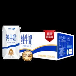 新希望 雪兰云南高原全脂牛奶 200g*24盒 *6件