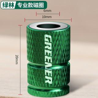 GREENER 绿林工具 专业款磁圈