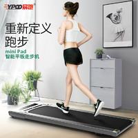 YPOO 易跑 MINIPad 小型跑步机 尊享版