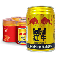 有券的上:Red Bull 红牛 维生素风味饮料 250ml*6罐 *3件