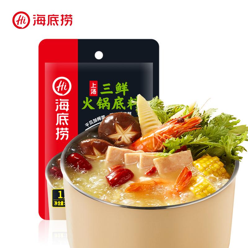 海底捞  火锅底料 上三鲜味 100g *8件