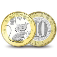 2020年鼠年生肖贺岁纪念币 第二轮十二生肖流通纪念币