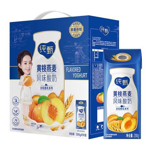 88VIP:蒙牛纯甄燕麦+黄桃口味果粒酸奶200g*10包+纯甄草莓果粒酸奶200g*10包 +凑单品