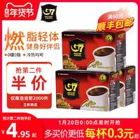 越南G7黑咖啡速溶提神学生美式低减消肿纯黑咖啡无糖燃脂健身正品 *2件